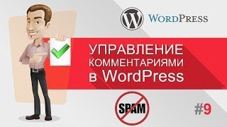 видео Настройка и управление комментариями в WordPress
