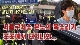서울구치소 앞은 분노의 목소리가 터져나와... 박근혜 …