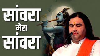 Sanwra Mera Sanwra !! सुपरहिट कृष्णा भजन !! 2015 !! Full Song || Shree Devkinandan Thakur Ji