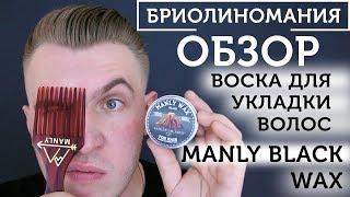 Manly Wax Black: Обзор чёрного воска для укладки волос от Manly Club   Oil-based pomade