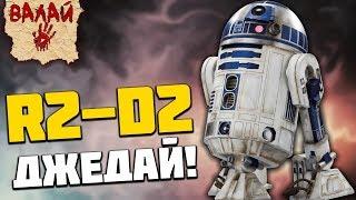 R2-D2 - ДЖЕДАЙ! БЕЗУМНАЯ ТЕОРИЯ [ЗВЕЗДНЫЕ ВОЙНЫ]