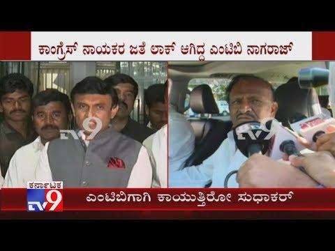 MTB Nagaraj Reaction After Meeting With Siddaramaiah Over Withdrawing Resignation