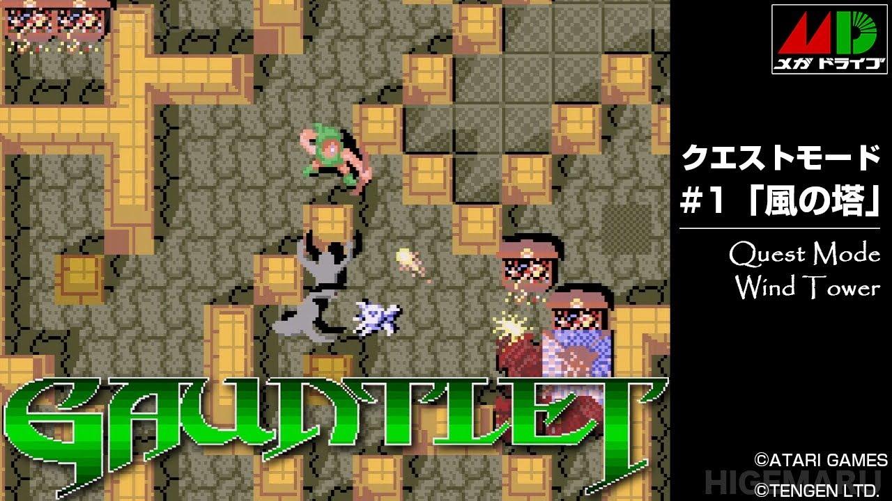 ガントレット #1 「風の塔 (クエストモード)」 : Gauntlet IV(Quest ...