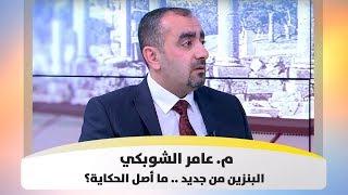 م. عامر الشوبكي - البنزين من جديد .. ما أصل الحكاية؟