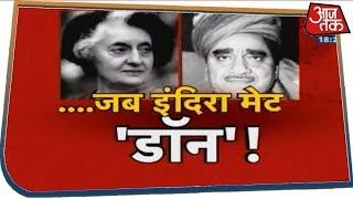...जब इंदिरा मेट 'डॉन'! इस विवादित मुद्दे पर देखिए Halla Bol With Anjana Om Kashyap
