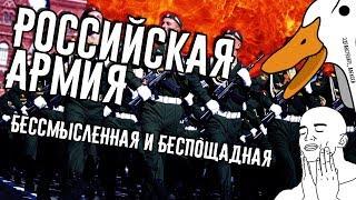 Российская армия - рабство | Goose
