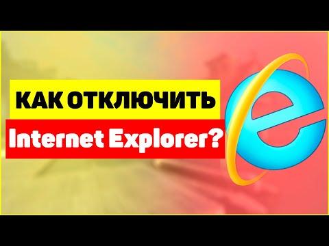 Как отключить Internet Explorer?