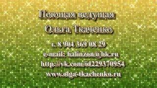 Sound Track Поющая Ведущая Ольга Ткаченко