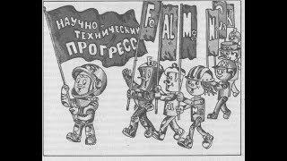 Научно-технический прогресс при социализме и капитализме. Батов