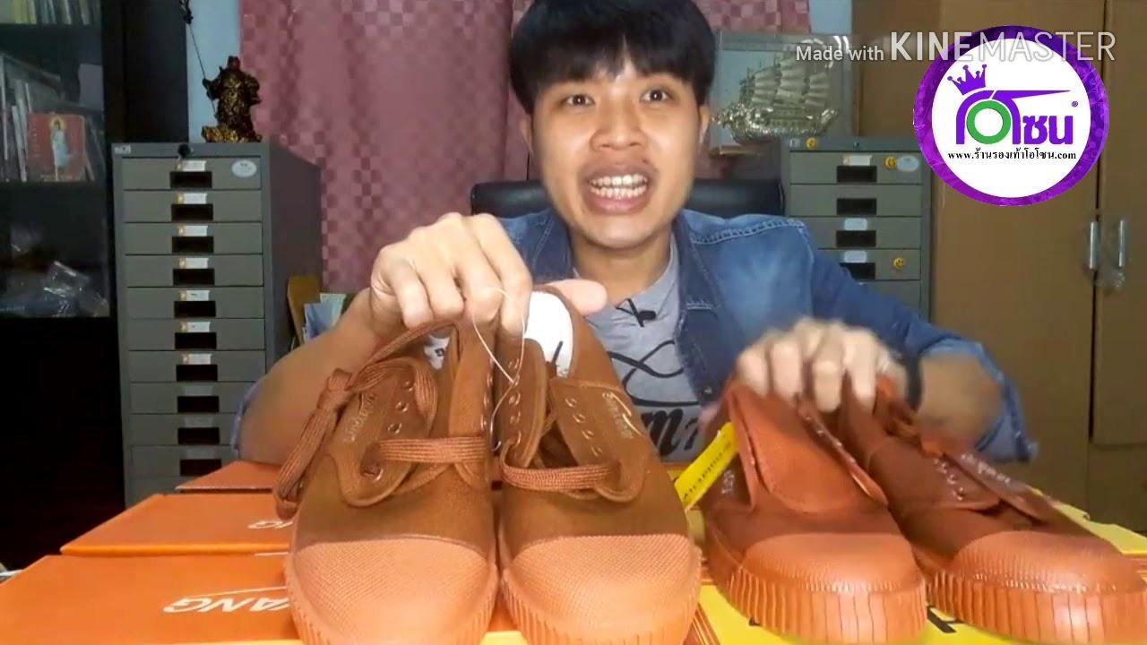 รองเท้าผ้าใบนักเรียน NANYANG - Goldcity สีน้ำตาล-สีขาว-สีดำ เบอร์ 37-47 |ร้านรองเท้าโอโซน