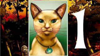 Коты-Воители: Звездоцап и Саша - В поисках дома. Часть 1
