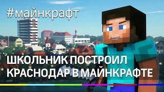 Школьник построил Краснодар в Майнкрафте