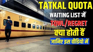 What is Tatkal Quota Waiting List / TQWL and How Does it Confirms