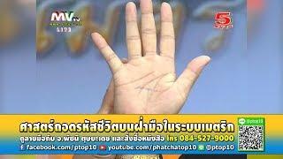 ลักษณะมือคนรวย, ลักษณะมือที่แข็ง นิ้วยาว และเส้นตัดบนมือ โดย อ.พัชนี ตุษยะเดช (21 มิ.ย. 52)
