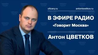 Пожизненное лишение прав за опасную езду (Антон Цветков, «Своя правда», Говорит Москва)