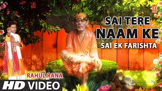 Sai Tere Naam Ke I New Latest Sai Bhajan I RAHUL RANA I Full HD Song