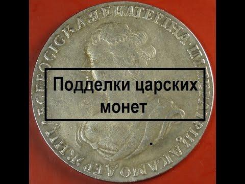 Монета 2 рубля 1722 как отличить подделку опс отзывы