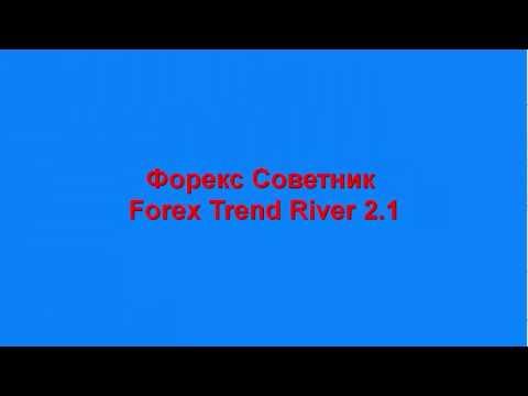 Форекс Советник Forex Trend River 2 1