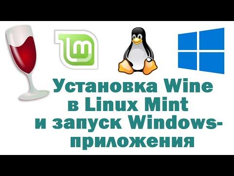 Установка Wine в Linux Mint и запуск Windows-приложения