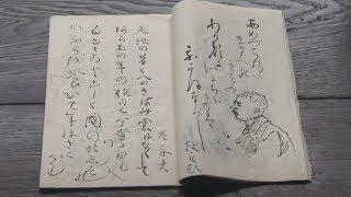 俳人の正岡子規(1867~1902年)の未発表の5句や自画像などが...