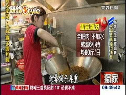 [東森新聞HD]棄空姐夢承家業 七年級生賣滷肉月收70萬