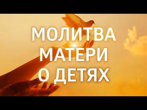 Самая сильная Молитва матери о детях. Елена Балацкая