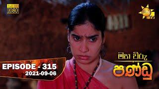 Maha Viru Pandu | Episode 315 | 2021-09-06 Thumbnail
