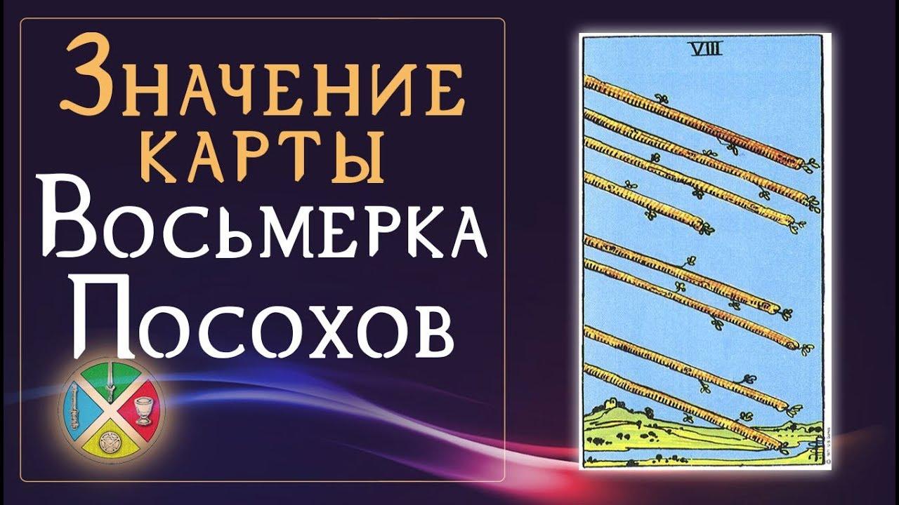 Значение карты Восьмерка Жезлов. Младшие Арканы Таро.