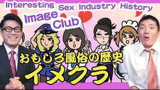 """Image Club""Interesting Sex Industry History 「イメクラ」おもしろ風俗の歴史"