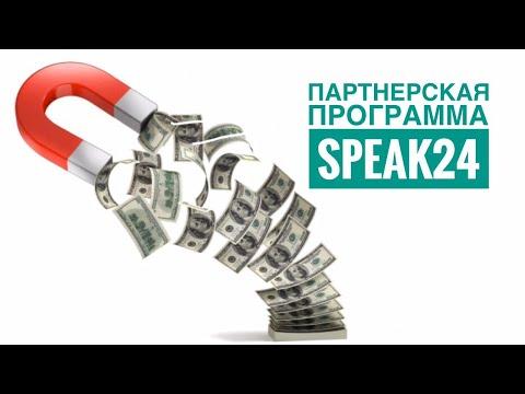 Как заработать и выучить английский. Обновлённый маркетинг Speak24