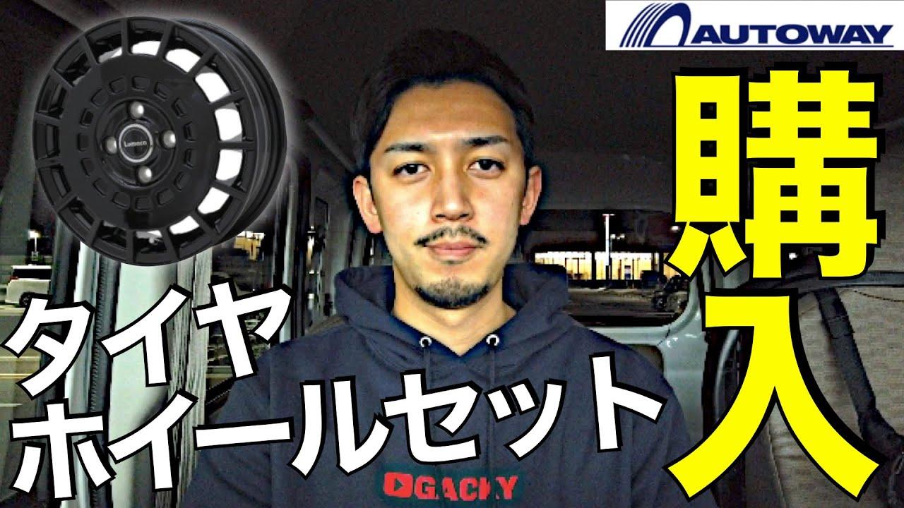 【超オススメ】オートウェイで軽バン用のタイヤ&ホイールセット買ってみた!