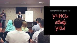 Корпоративное обучение отдела продаж ВМ Кухни и ВМ Строй