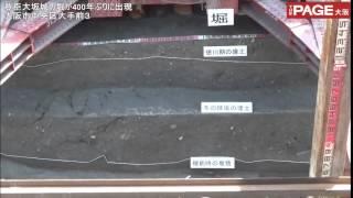 豊臣大坂城・冬の陣後に埋めた堀の一部400年ぶり出土 THE PAGE大阪