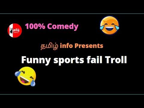 Over Acting செய்து மொக்கை வாங்கிய விளையாட்டு வீரர்கள்  | Funny Sports Fail Troll |Today trending