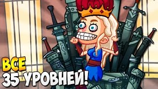 ИГРА ПРЕСТРОЛЛОВ ► Troll Face Quest TV Shows (Полная версия) Часть 2