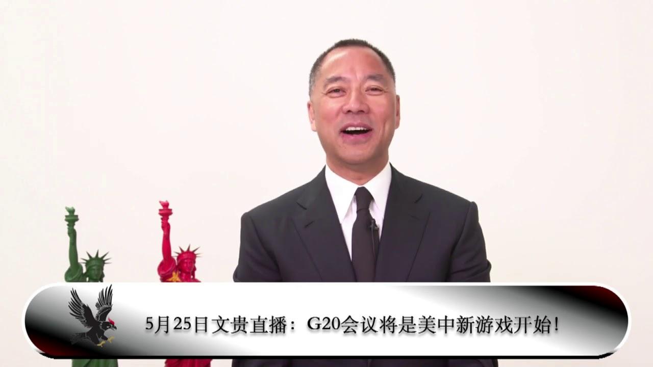 2019年5月25日 郭文贵直播:G20会议将是美中新游戏开始!