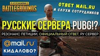 PUBG РОССИЙСКИЕ СЕРВЕРА MAIL / PLAYERUNKNOWN'S BATTLEGROUNDS ( 06.04.2018 )