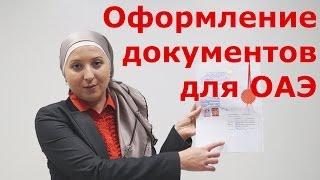 Оформление документов для ОАЭ(Заказать легализацию документов для ОАЭ: http://uae.dokument24.ru Какие документы нужны для ОАЭ, где и как правильно..., 2014-02-14T06:01:49.000Z)