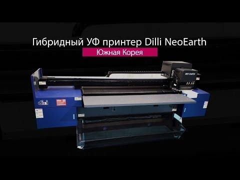 Новинка! УФ принтер Dilli NeoEarth HB1604 с возможностью четырехслойной печати!