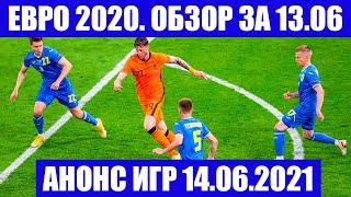 Футбол Евро 2020 Нидерланды Украина Обзор матчей 13 06 Анонс игр 14 06 на ЧЕ по футболу