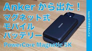 Anker新製品!マグネット式モバイルバッテリー:iPhone 12系に磁力でつけて充電!PowerCore Magnetic 5K・12 miniのフル充電も計測したが。。