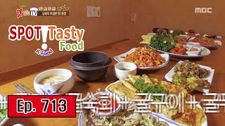 [K-Food] Spot!Tasty Food 찾아라 맛있는 TV - Course meal of oyster (Tongyeong) 20160319
