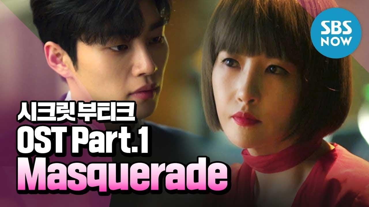 [시크릿 부티크] OST Part.1 Aalia (알리아) - 'Masquerade' / 'Secret Boutique'   SBS NOW