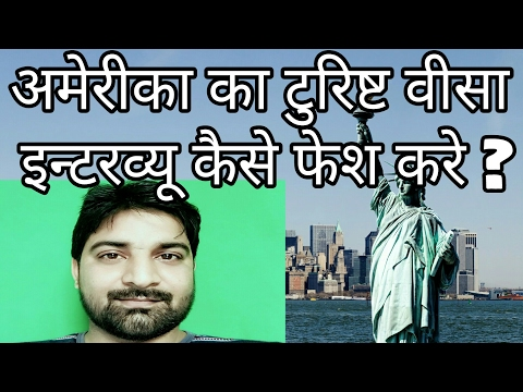 HOW TO FACE INTERVIEW USA TURIST VISA HINDI?US VISA INTERVIEW IN HINDI