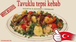 Запеканка без сыра с овощами и куриными котлетами.Tepsi kebabi tarifi