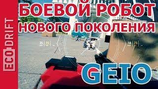 Боевой робот GEIO.