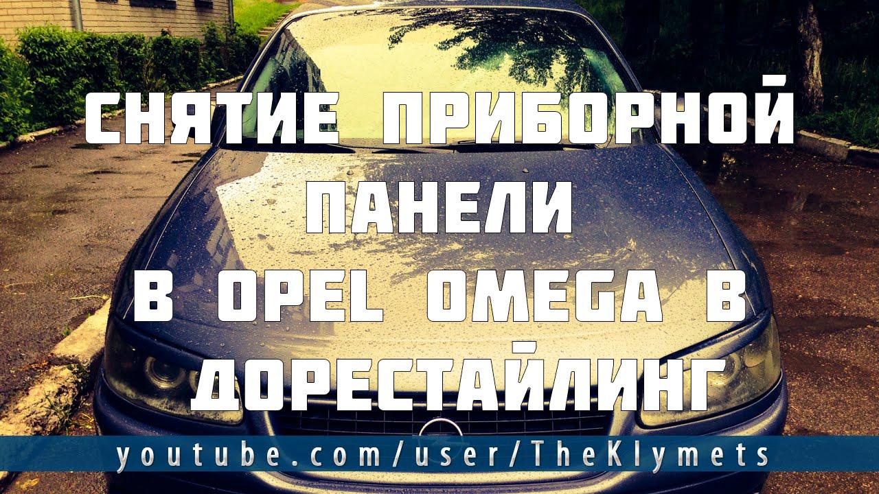 разбор торпеды opel omega b