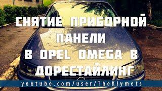 Снятие приборной панели в Opel Omega B Дорестайлинг