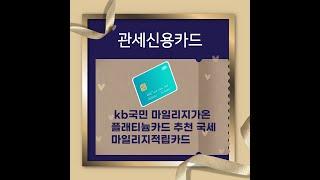 관세신용카드