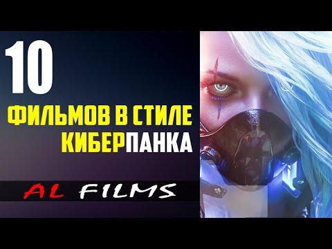 ТОП-10 ФИЛЬМОВ В